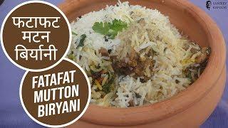 Download Mutton Biryani - Quick and Easy| Sanjeev Kapoor Khazana Video