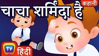 Download चाचा शर्मिंदा है (ChaCha Feels Sorry) - Hindi Kahaniya - Moral Stories for Kids | ChuChu TV Video