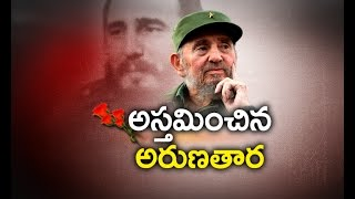 Download Left Party Leader Reaction on Cuban Revolutionary Leader Fidel Castro Death Video