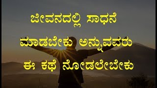 Download Motivational story in kannada // INSPIRATIONAL VIDEO Video