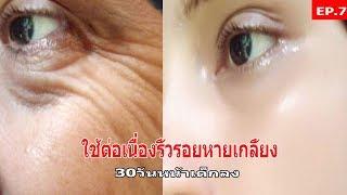 Download สูตรพอกหน้าลดริ้วรอยให้เห็นผล | Anti-Aging Face Mask, How To Remove WRINKLES. Video