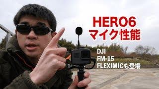 Download GoPro HERO6 #3 音声チェック!!! おすすめ外付けマイクDJI FM-15 FLEXIMICも登場!!! Video