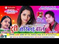 Download धर्मेन्द्र कौशिक-Cg Song-Turi Tor Bigade Chal-Dharmendr Kaushik-Anupama Mishra-Chhattisgarhi Geet Video