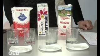 Download Советы потребителям: как выбрать качественное молоко? (12.10.15) Video