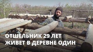 Download Россиянин 29 лет живет в деревне один Video