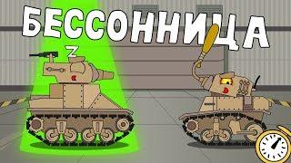 Download Бессонница - Мультики про танки Video