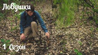 Download (S) Ловушки: Подъемная петля #1 Video