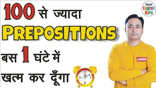 Download All Prepositions in English Grammar with Examples in Hindi   Learn Use of Prepositions Tips & Tricks Video