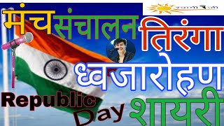 Download 26 जनवरी तिरंगा शायरी । 26 January Tirnga shayri । Deshbhakti Shayari । Public Speaking Tips । Video