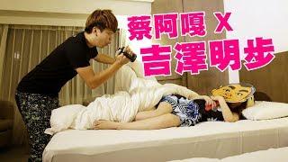Download 【誰是大頭佛#3】蔡阿嘎X吉澤明步:撐不到10秒。有夠無凍頭!! Video