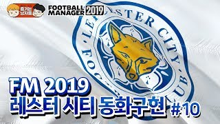 Download [FM2019] 두 번째 시즌 시작.. 모두 같은 꿈을 꾸었어요 ^^ | 레스터시티 동화구현 #10 Video