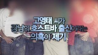 Download 강남 '호빠' 고영태 동료 ″최순실은 손님″ Video