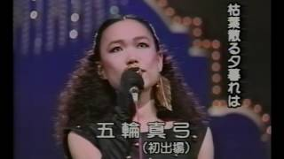 Download 五輪真弓 恋人よ 19801231 Video