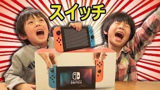 Download プレゼント開封★任天堂スイッチをサプライズプレゼントして大喜びの仲良し兄弟brother4 Nintendo Game SWITCH Video