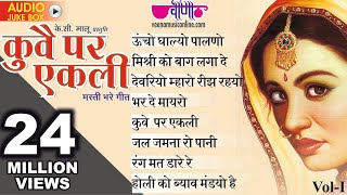 Download Nonstop 8 Superhit Traditional Rajasthani Folk Songs | Kuve Par Aekli Vol 1 Audio Jukebox Video