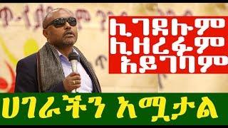 Download ″ሊገደሉም ሊዘረፉም አይገባም ″ መጋቢ ሐዲስ እሸቱ አለማየሁ | Ethiopia Video