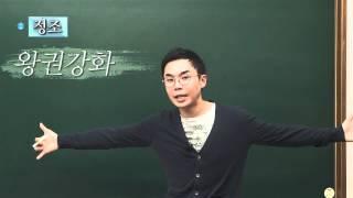 Download 영화 역린, 백배 즐기기! 설민석의 정조이야기2부 Video