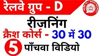 Download Reasoning - 5th video | Railway Group D क्रैश कोर्स | Reasoning short tricks for railway group d Video