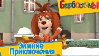 Download Барбоскины - Зимние приключения (сборник) Video
