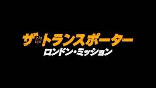 Download ザ・トランスポーター ~ロンドン・ミッション~  予告編 Video
