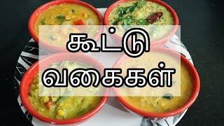 Download கூட்டு வகைகள்   Kootu Recipes in Tamil   Kootu Varieties in Tamil Video