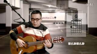 Download 大伟吉他教室《乌兰巴托的夜》吉他弹唱 超好听~ Video