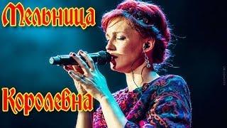 Download Группа Мельница - ″Королевна″ Video