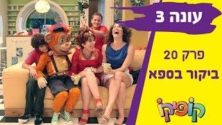 Download קופיקו עונה 3 פרק 20 ביקור בספא Video