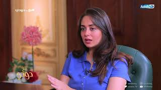 Download الجميلة هبة مجدي تبحث عن الحل السحري لخسارة الوزن الزائد بعد الحمل والولادة | مع دودي Video