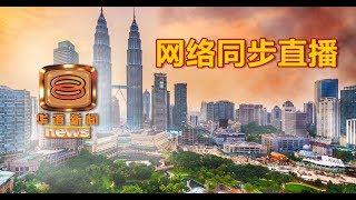 Download 八度空间华语新闻网络同步直播 Video
