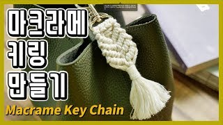 Download 마크라메 키링 만들기 Macrame Key Chain Video