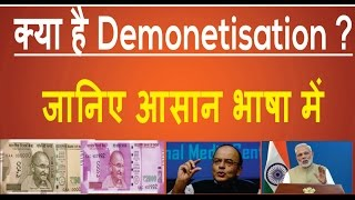 Download Introduction to Demonetization | by Ayussh Sanghi | All India GK | Demonetization Explained-1 Video