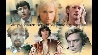 Download Актеры советского кино, умершие в эмиграции Video