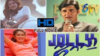 Download Jolly | 1998 Telugu HD Full Movie | Abbas | Keerthi Reddy | Kausalya | Kushboo | ETV Cinema Video