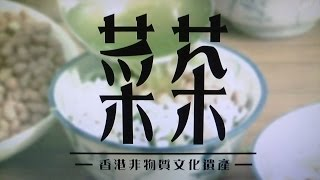 Download 菜茶 - 香港非物質文化遺產 Video