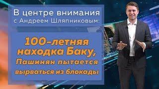Download В центре внимания: 100-летняя находка Баку, Пашинян рвётся из блокады Video