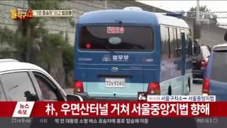 Download 박근혜 전 대통령 첫 공판…구치소 출발 Video