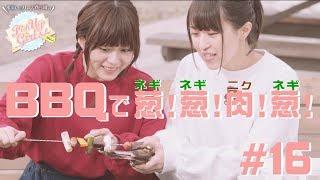 Download 【BBQで葱!葱!肉!葱!】水瀬いのりと大西沙織のPick Up Girls! #16 Video