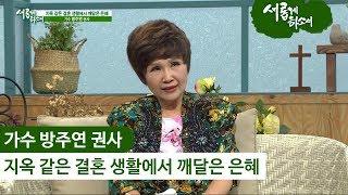 Download ″지옥 같은 결혼 생활에서 깨달은 은혜″ 가수 방주연 권사ㅣ새롭게 하소서 Video