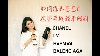 Download 【干货】如何保养包包以及这些年被我用残的大牌包 Celine/LV/Chanel/Hermes爱马仕/巴黎世家 Video