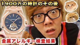 Download 金属アレルギー検査したらまさかの結果が…【1900万円の時計のその後】 Video