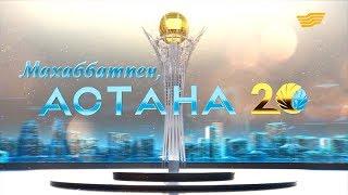 Download «Махаббатпен, Астана!» мерекелік гала-концерті Video