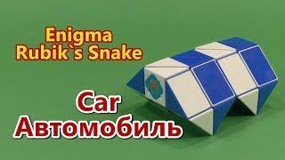 Download Змейка Рубика АВТОМОБИЛЬ | Rubik`s Snake CAR Video