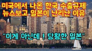 Download 미국에서 나온 한국 수출규제 뉴스보고 일본이 크게 놀란이유 ″이게 아닌데 ! 당황한 일본″ Video