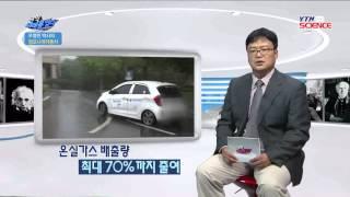 Download 암모니아자동차 / YTN 사이언스 Video