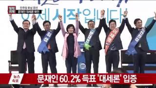 Download 문재인 '60% 득표' 대세론 확인 Video