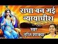 Download Radha Krishna Bhajan || Radha Ban Gayi Nyaydhish || Tripti Shakya # Bhakti Bhajan Video