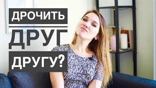 Download ВЗАИМНАЯ МАСТУРБАЦИЯ: зачем? Факты от сексолога. Video