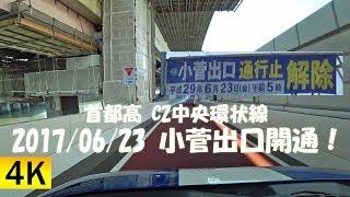 Download 【4K開通車載】首都高 C2小菅出口 約2年ぶりの開通! 2017/06/23 Video