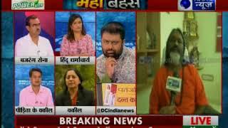 Download बलात्कार के आरोपी दाती महाराज बाबा का सच क्या है ? Mahabahas with Deepak Chaurasia Video